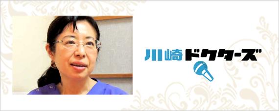 川崎ドクターズ  |  病院・クリニック・歯医者・動物病院の検索サイト